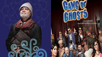 First Weekend Box Office Collection of 'Ankhon Dekhi' and 'Gang Of Ghosts'