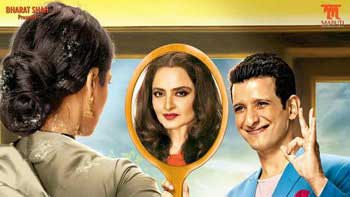 First look poster of Rekha's 'Super Nani' out now!