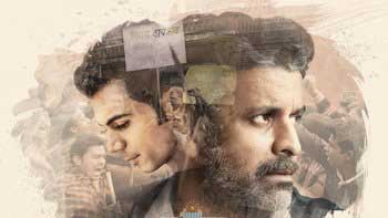 'Aligarh' Releases on 26 Feb; Checkout the new poster!